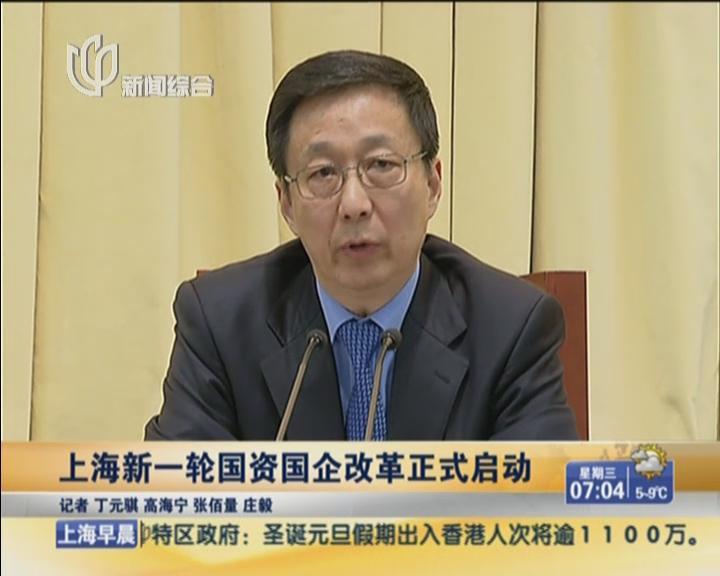 上海国企改革概念股龙头股一览