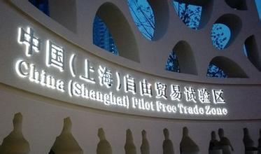 上海自贸区概念股有哪些图.jpg