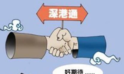 深港通概念股.jpg