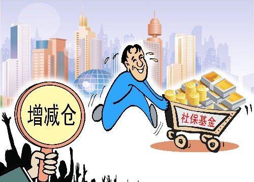 社保基金重仓股