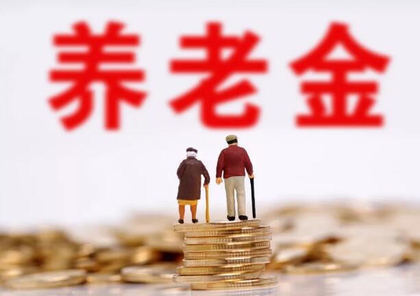 退休金连涨15年,增加的钱什么时候可以领?