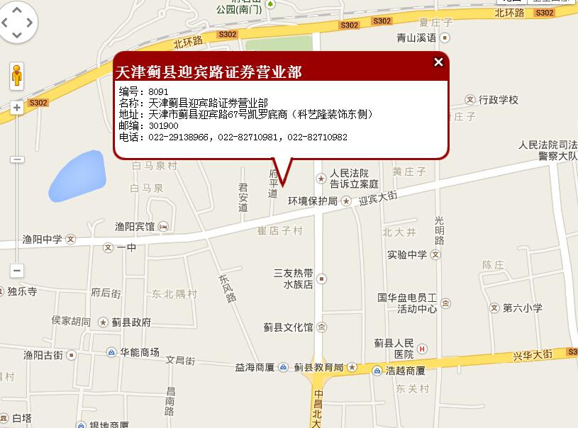 天津蓟县去哪里开户炒股?