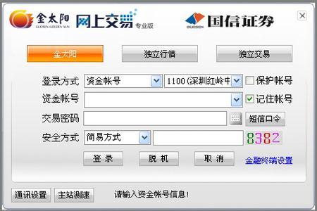 【国信证券金太阳】网上交易专业版6.46下载