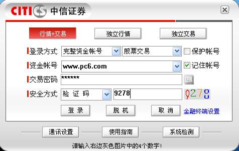中信证券软件全能版v8.06 官网下载