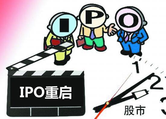 ipo重启对股市的影响