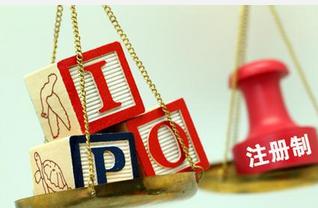 ipo注册制是什么意思
