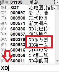 股票xd开头是什么意思