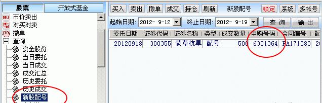 """新股申购配号""""详解"""""""